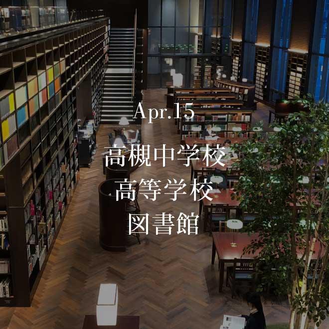 Apr.15 高槻中学校 高等学校 図書館
