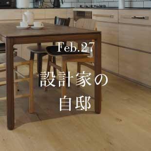 Feb.27 設計家の自邸