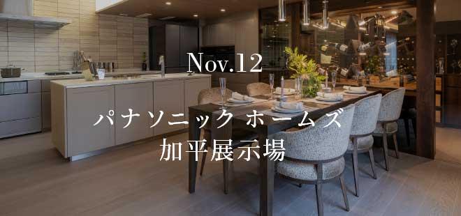 Nov.12 パナソニック ホームズ  加平展示場