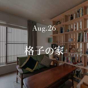 Aug.26 格子の家