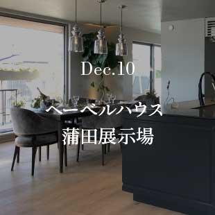 Dec.9 ヘーベルハウス  蒲田展示場