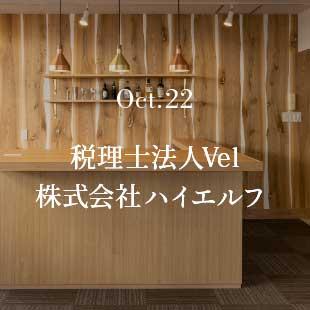 Oct.22 税理士法人Vel 株式会社ハイエルフ