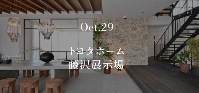 Oct.29 トヨタホーム 藤沢展示場