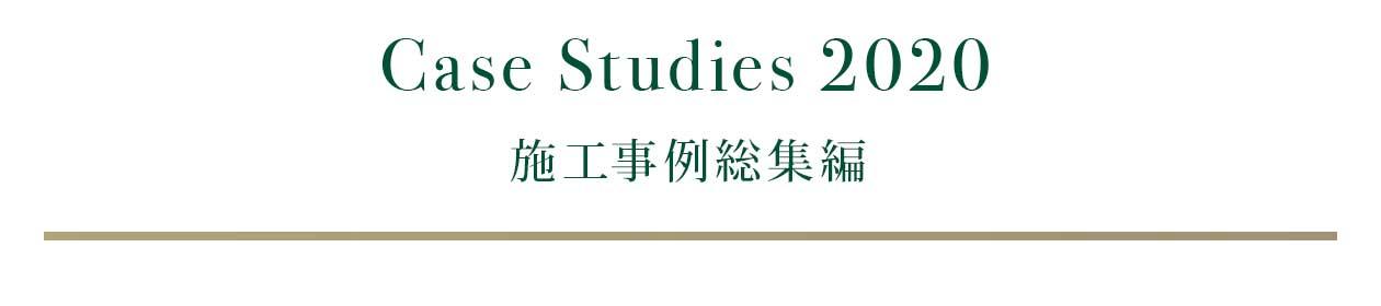 Case Studies 2020 施工事例総集編