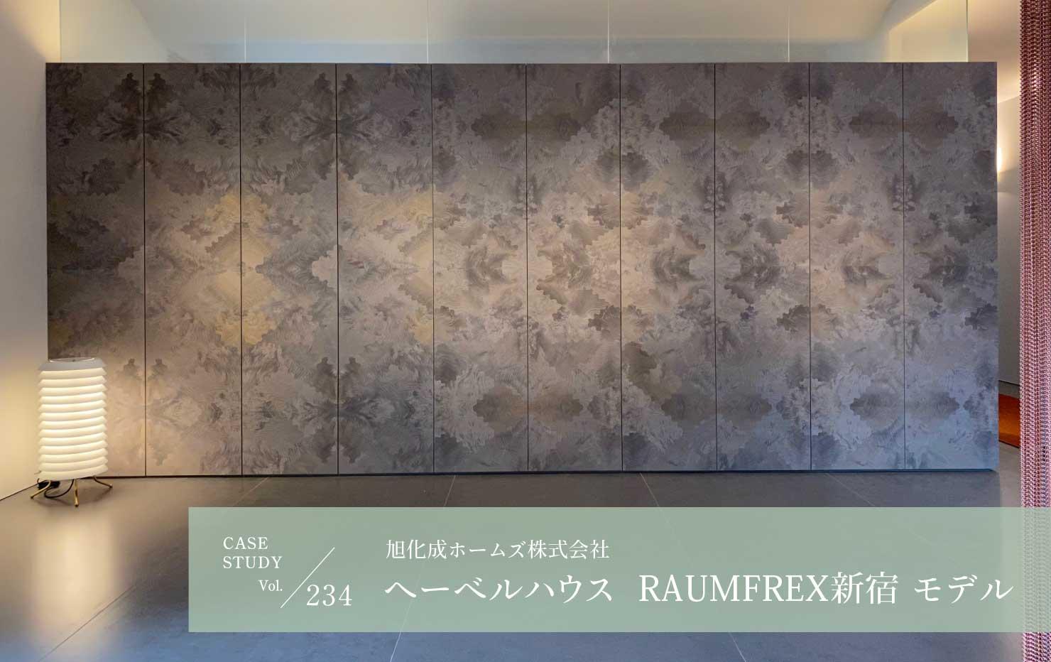 CASE STUDY vol.234 旭化成ホームズ株式会社 ヘーベルハウス RAUMFREX新宿 モデル