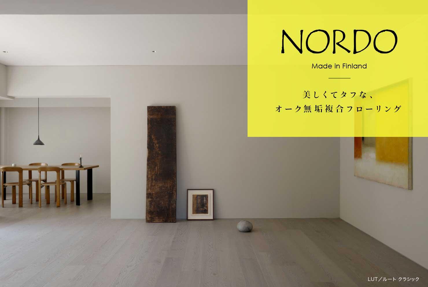 NORD ノルド Made in Finland 美しくてタフな、オーク無垢複合フローリング LUT/ルート クラシック
