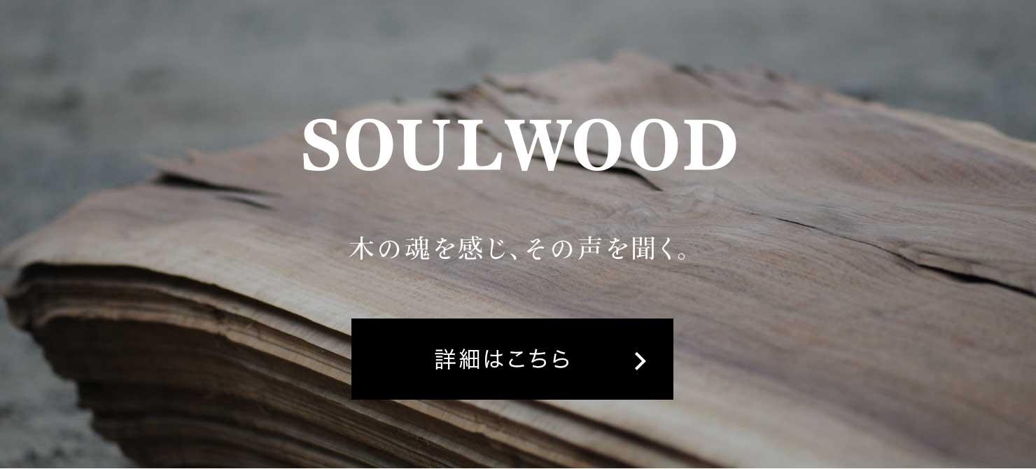 SOULWOOD 木の魂を感じ、その声を聞く。 詳細はこちら