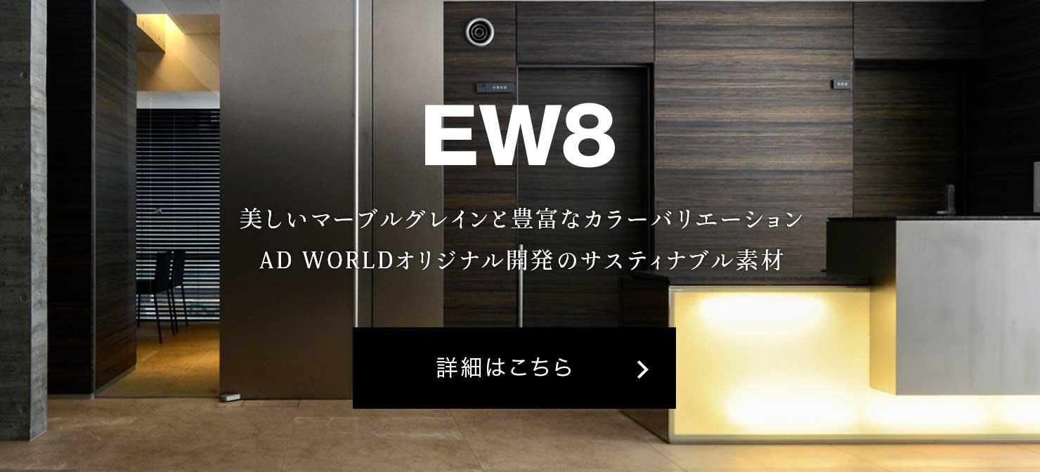 EW8 美しいマーブルグレインと豊富なカラーバリエーション AD WORLDオリジナル開発のサスティナブル素材 詳細はこちら