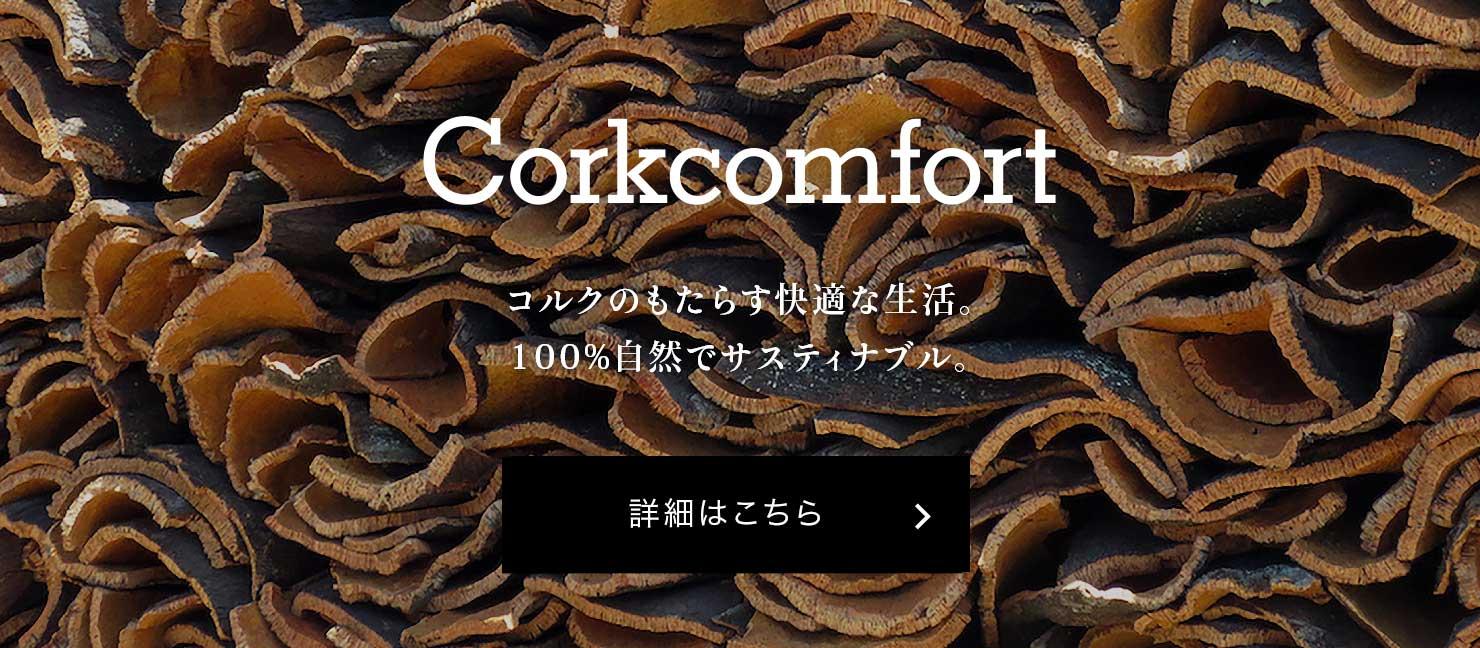 Corkomfort コルクのもたらす快適な生活。100%自然でサスティナブル。詳細はこちら