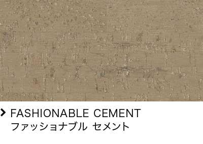 FASHIONABLE CEMENT/ファッショナブル セメント