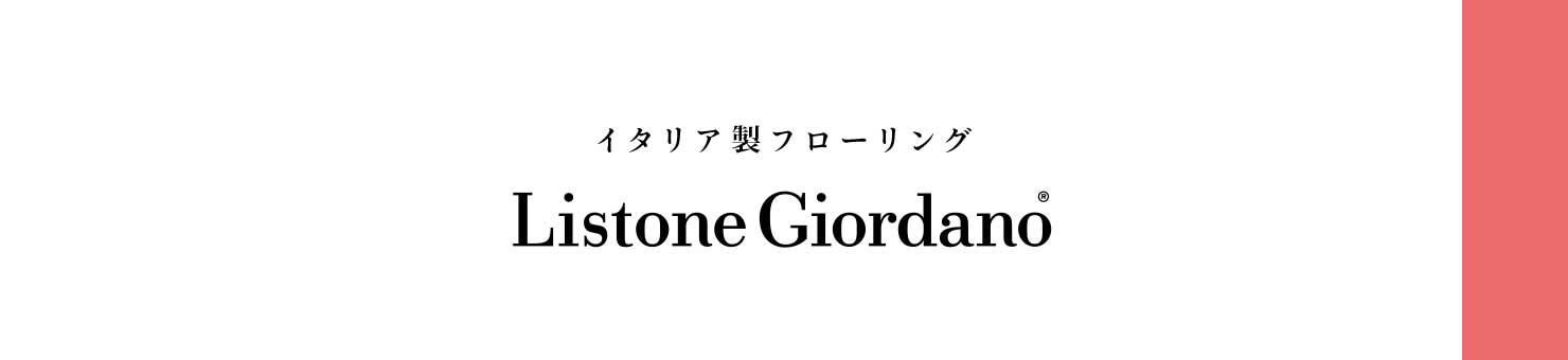 イタリア製フローリング Listone Giordano®