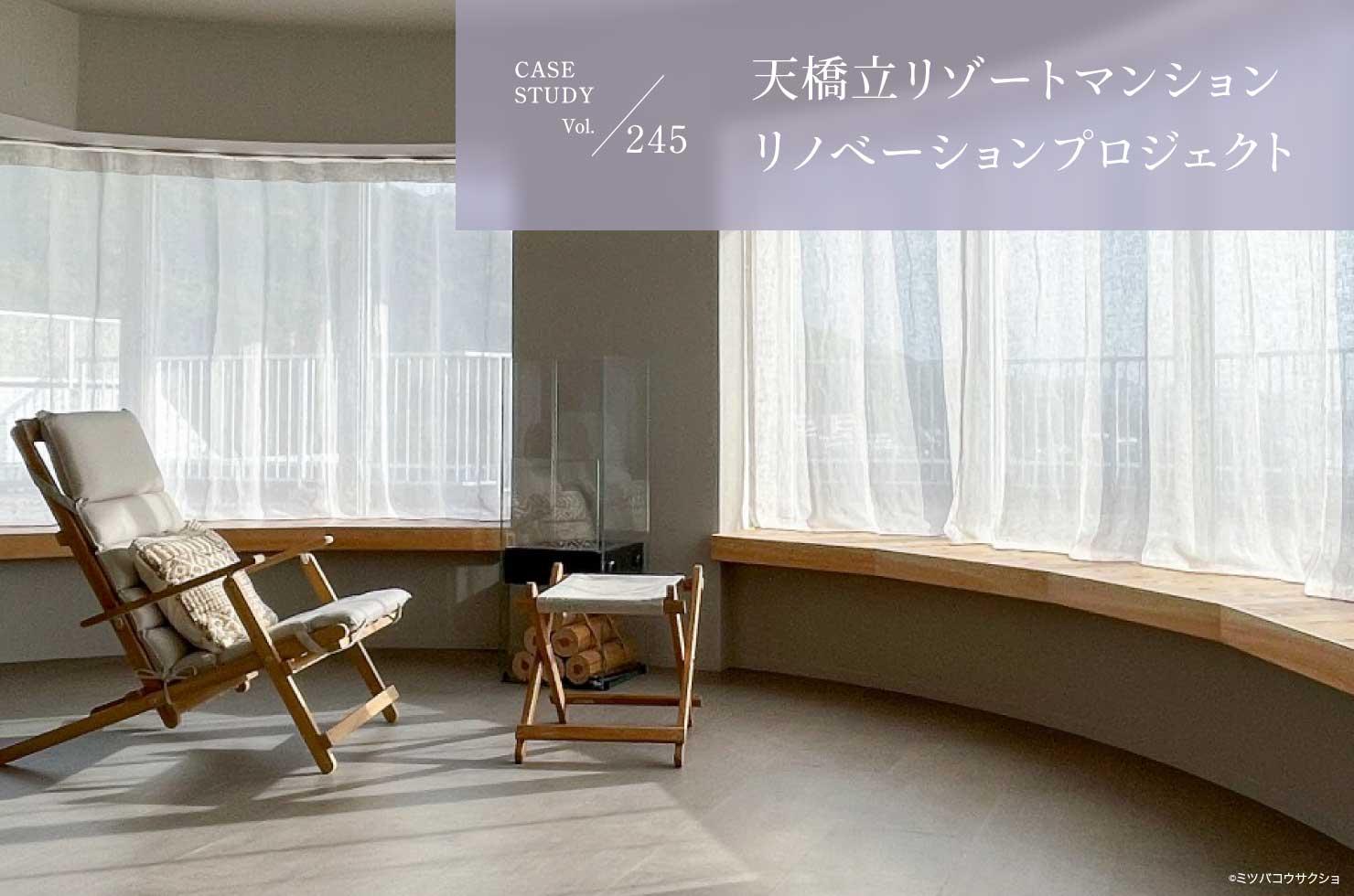 CASE STUDY Vol.245 天橋立リゾートマンション リノベーションプロジェクト
