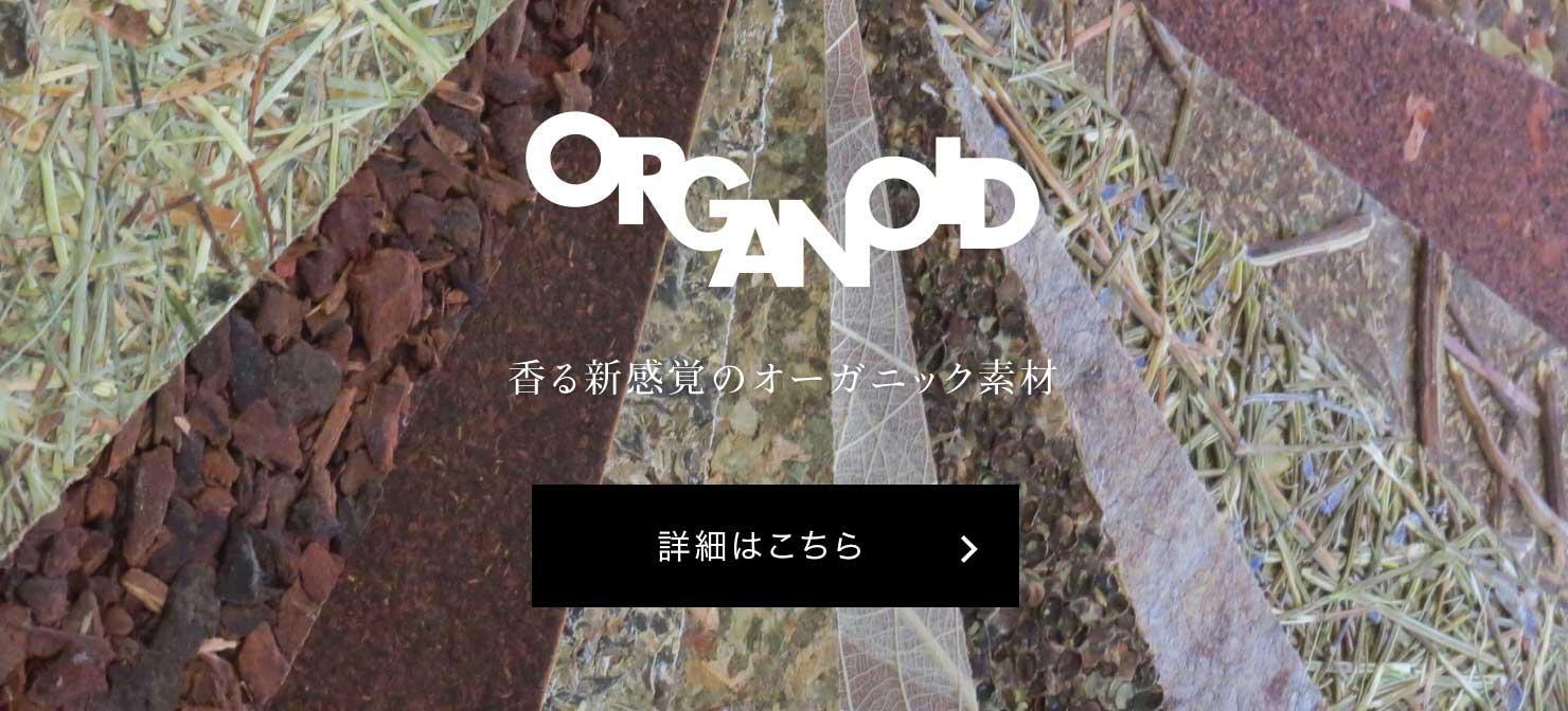 ORGANOID 香る新感覚のオーガニック素材 詳細はこちら